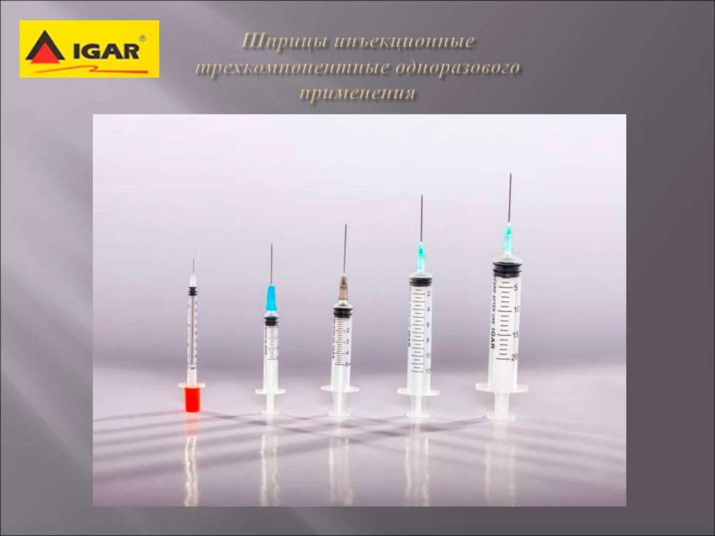 syringes1