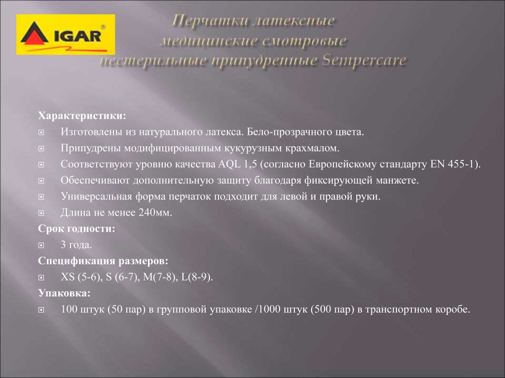 igar gloves sempercare