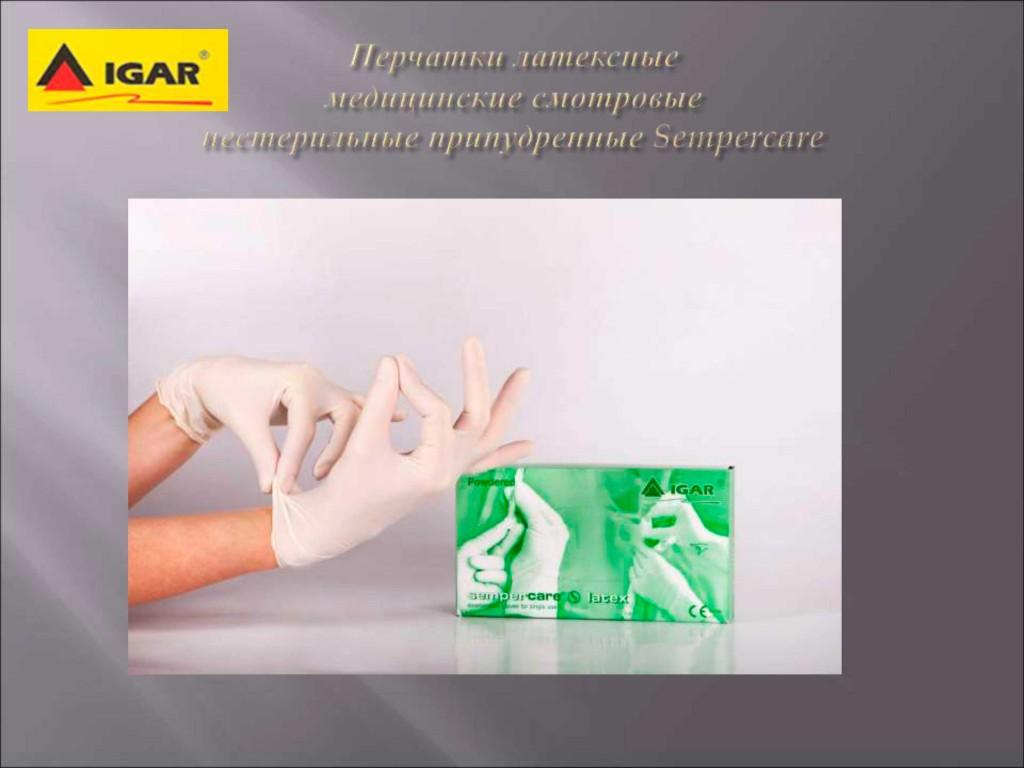 semparcare-latex
