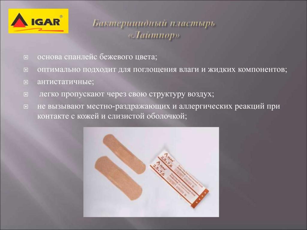 plast-bakt-lightpore
