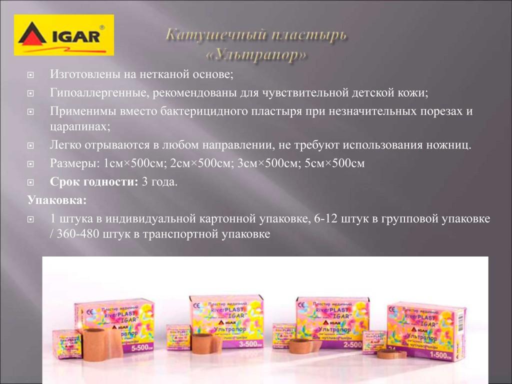 plast-katush-ultrapor