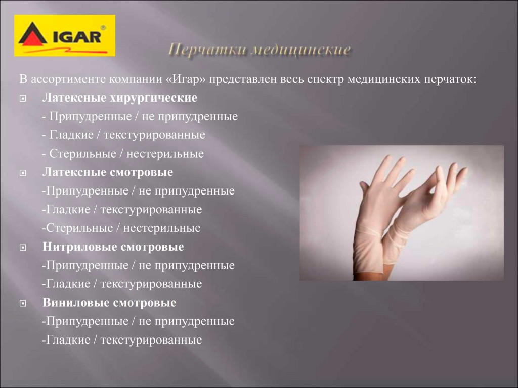 igar-gloves-rus
