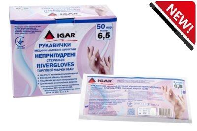 Перчатки медицинские латексные хирургические неопудренные стерильные RIVERGLOVES торговой марки IGAR