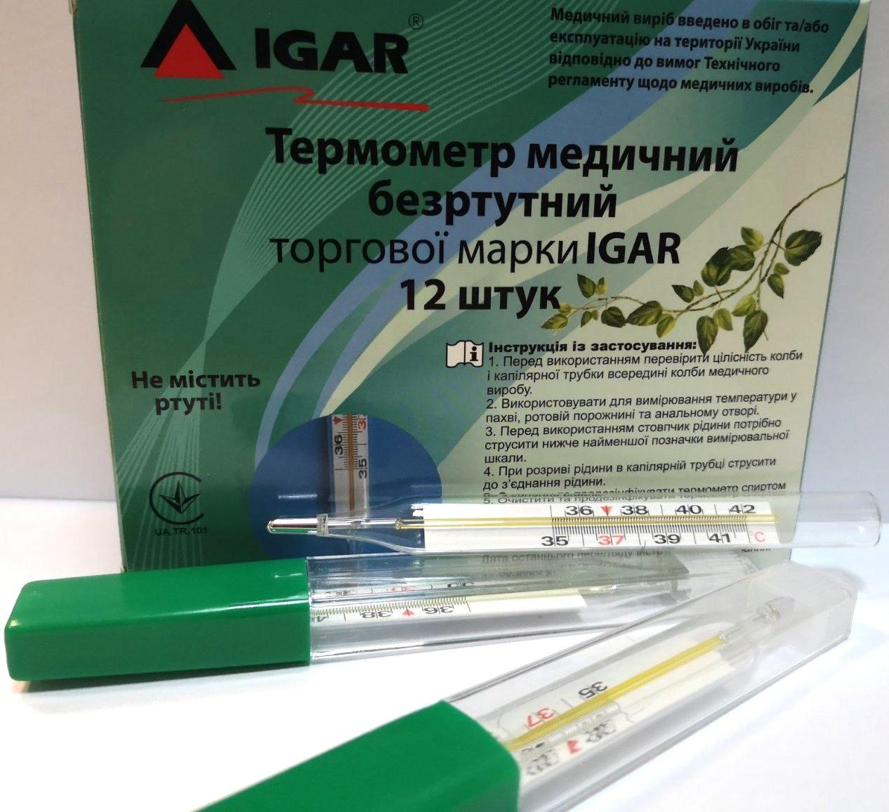 Термометр медичний безртутний торгової марки IGAR